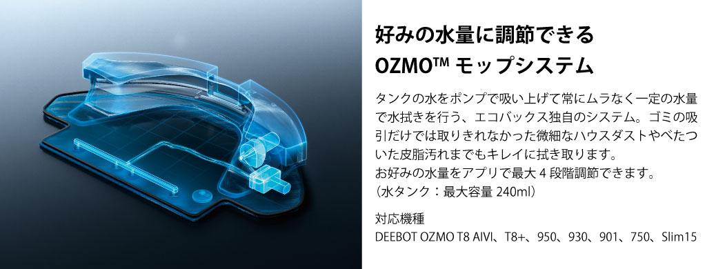 deebottechnology-ozmomopsystem.jpg