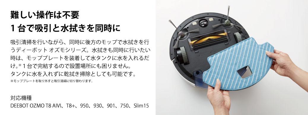 deebottechnology-ozmo2.jpg