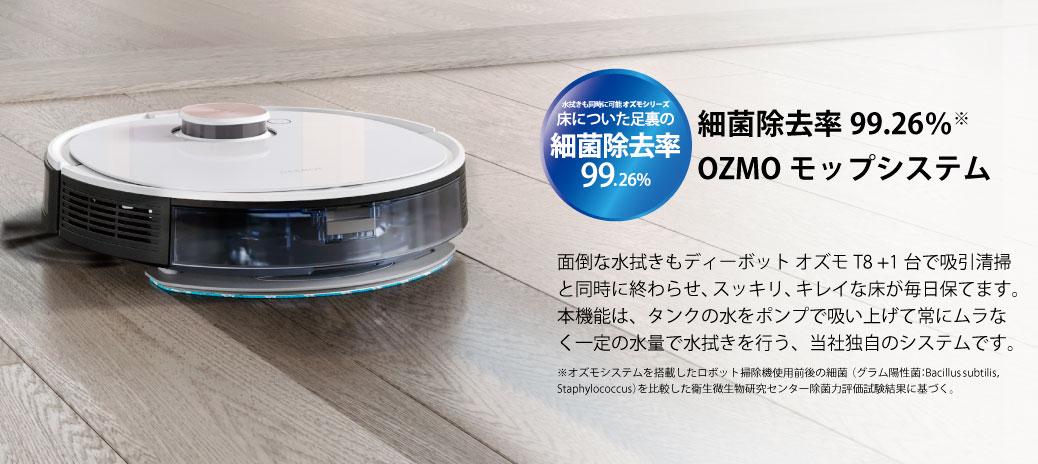 deebottechnology-ozmo3+.jpg