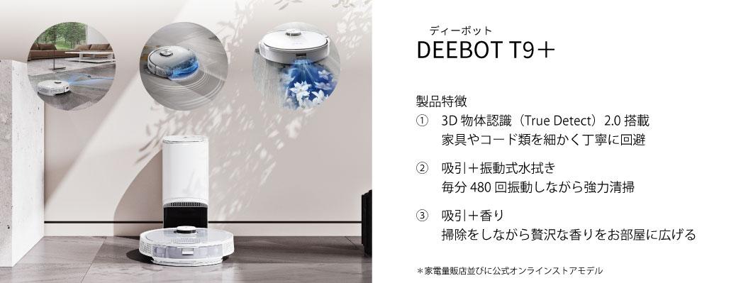 deebott9+.jpg