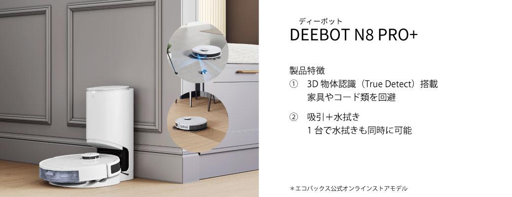 deebotN8PRO+.jpg