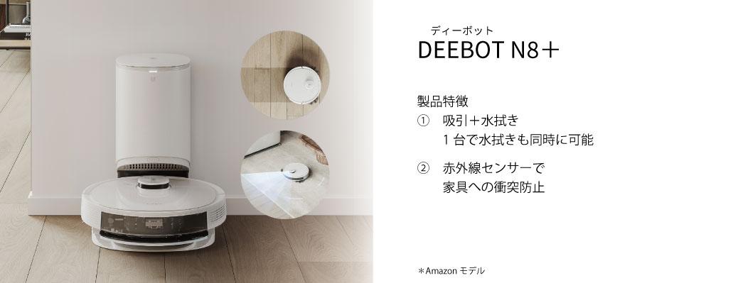 deebotN8+.jpg